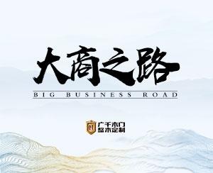 中国·呼市